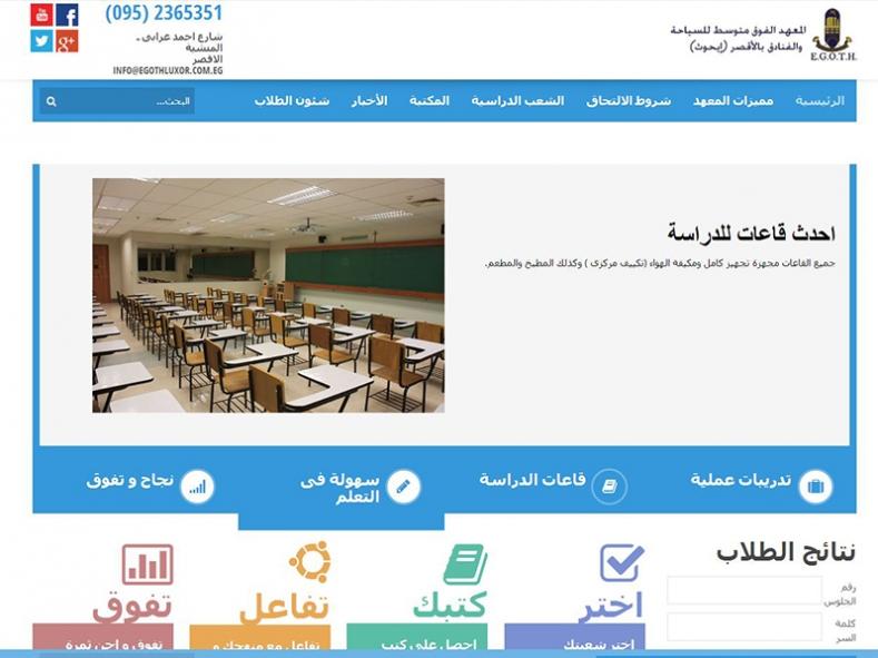 المعهد العالي للسياحة والفنادق في الاقصر