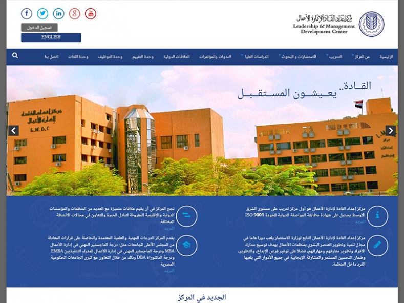 Leadership & Management Development Center