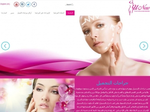 U New Cosmetic Clinic